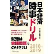 日本経済時事ドリル 2018-2019 (日本経済新聞出版社) [電子書籍]