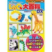 LaQ大百科 DX(世界文化社) [電子書籍]
