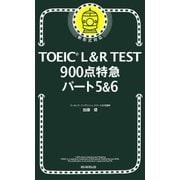TOEIC L&R TEST 900点特急 パート5&6(朝日新聞出版) [電子書籍]
