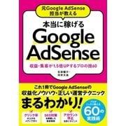 元Google AdSense担当が教える 本当に稼げるGoogle AdSense 収益・集客が1.5倍Upするプロの技60(ソーテック社) [電子書籍]