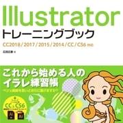 Illustrator トレーニングブック CC2018/2017/2015/2014/CC/CS6対応 (ソーテック社) [電子書籍]
