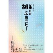 毎日読みたい365日の広告コピー (ライツ社) [電子書籍]