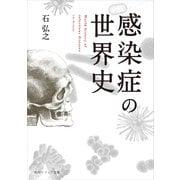 感染症の世界史(KADOKAWA) [電子書籍]