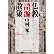 仏教語源散策(KADOKAWA) [電子書籍]
