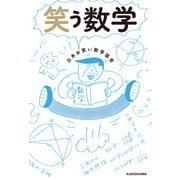 笑う数学(KADOKAWA) [電子書籍]