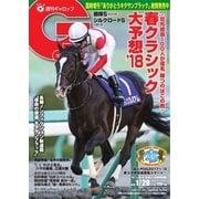 週刊Gallop(ギャロップ) 1月28日号(サンケイスポーツ) [電子書籍]