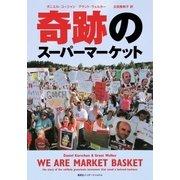 奇跡のスーパーマーケット(集英社) [電子書籍]