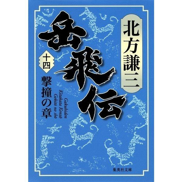 岳飛伝 十四 撃撞の章(集英社) [電子書籍]