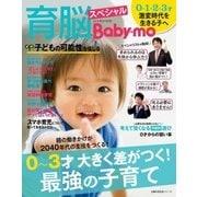 育脳Baby-moスペシャル(主婦の友社) [電子書籍]