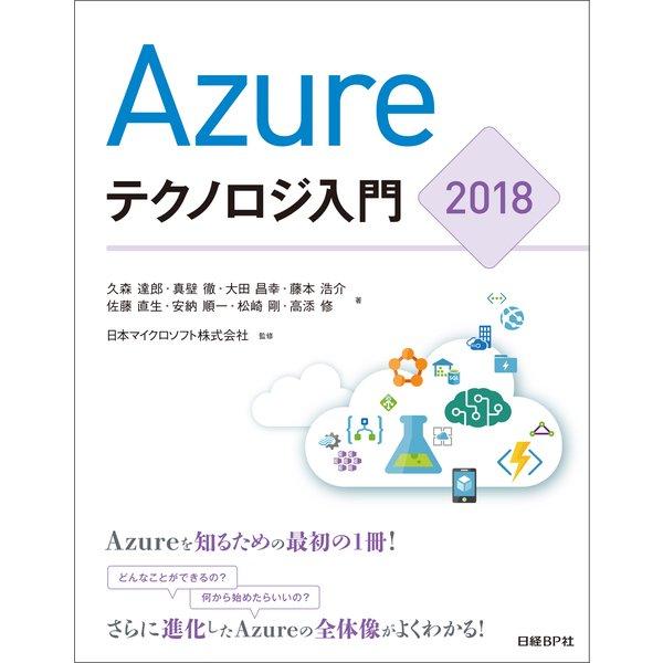 Azureテクノロジ入門 2018(日経BP社) [電子書籍]