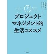 プロジェクトマネジメント的生活のススメ(日経BP社) [電子書籍]