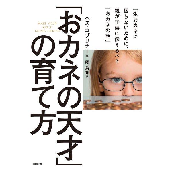 「おカネの天才」の育て方― 一生おカネに困らないために、親が子供に伝えるべき「おカネの話」(日経BP社) [電子書籍]