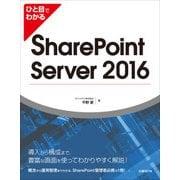 ひと目でわかるSharePoint Server 2016(日経BP社) [電子書籍]