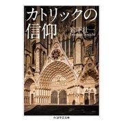 カトリックの信仰(筑摩書房) [電子書籍]