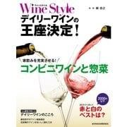 ワインスタイル デイリーワインの王座決定!(日本経済新聞出版社) [電子書籍]