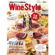 ワインスタイル 「家飲み」ワインを極める!(日本経済新聞出版社) [電子書籍]