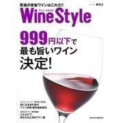 ワインスタイル 究極の安旨ワインはこれだ!!(日本経済新聞出版社) [電子書籍]
