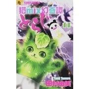 猫mix幻奇譚とらじ 11(小学館) [電子書籍]