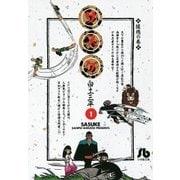 サスケ 1(小学館) [電子書籍]