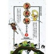 サスケ 2(小学館) [電子書籍]