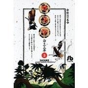 サスケ 3(小学館) [電子書籍]