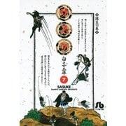 サスケ 7(小学館) [電子書籍]