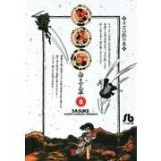 サスケ 8(小学館) [電子書籍]