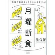 月曜断食 「究極の健康法」でみるみる痩せる!(文藝春秋) [電子書籍]