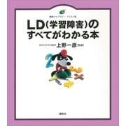 LD(学習障害)のすべてがわかる本(講談社) [電子書籍]