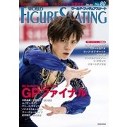 ワールド・フィギュアスケート No.80(新書館) [電子書籍]