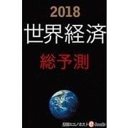 2018世界経済総予測(毎日新聞出版) [電子書籍]