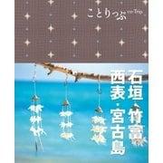ことりっぷ 石垣・竹富・西表・宮古島(昭文社) [電子書籍]