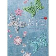 Wonderland of Paper Cutting 立体でつくる、綺麗な切り絵と小物たち(日本文芸社) [電子書籍]