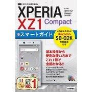 ゼロからはじめる ドコモ Xperia XZ1 Compact SO-02K スマートガイド (技術評論社) [電子書籍]