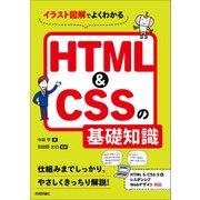 イラスト図解でよくわかる HTML&CSSの基礎知識 (技術評論社) [電子書籍]