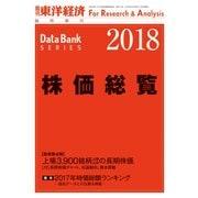 株価総覧2018年版(東洋経済新報社) [電子書籍]