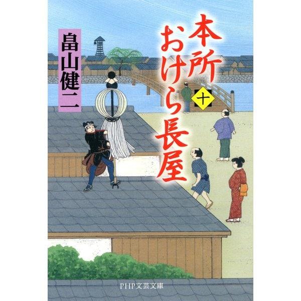 本所おけら長屋(十)(PHP研究所) [電子書籍]