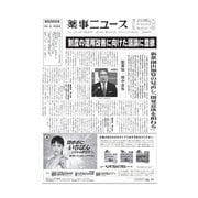 薬事ニュース 2018/01/26(薬事ニュース社) [電子書籍]