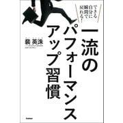 一流のパフォーマンスアップ習慣(学研) [電子書籍]