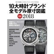 10大時計ブランド全モデル原寸図鑑2018(学研) [電子書籍]
