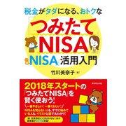 税金がタダになる、おトクな 「つみたてNISA」「一般NISA」活用入門(ダイヤモンド社) [電子書籍]