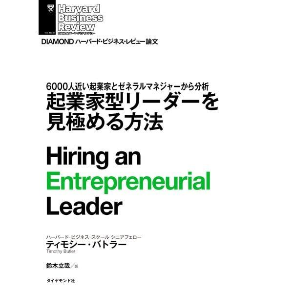 起業家型リーダーを見極める方法(ダイヤモンド社) [電子書籍]