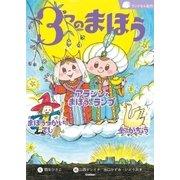 3つのまほう(学研) [電子書籍]