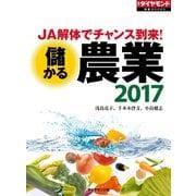 儲かる農業2017(ダイヤモンド社) [電子書籍]