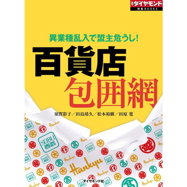 百貨店包囲網(ダイヤモンド社) [電子書籍]