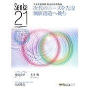 Senka21 2018年2月号(音元出版) [電子書籍]
