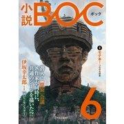 小説 BOC 6(中央公論新社) [電子書籍]