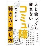 コミュ障のための聴き方・話し方(日本実業出版社) [電子書籍]