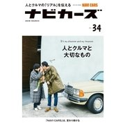 NAVI CARS Vol.34(ボイス・パブリケーション) [電子書籍]