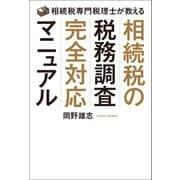 相続税の税務調査完全対応マニュアル(幻冬舎) [電子書籍]